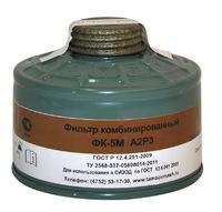 Фильтрующая коробка к противогазу малого габарита A2P3
