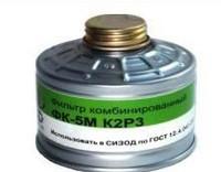 Фильтрующая коробка к противогазу малого габарита К2P3