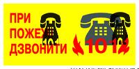 """Знак """"При пожежі дзвонити 101"""""""